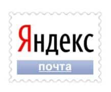 Яндекс почта – Моя страница войти прямо сейчас
