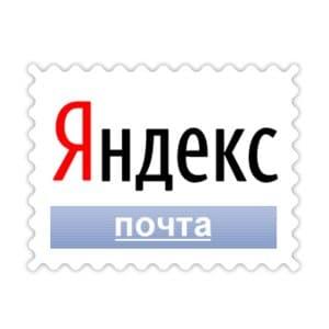 Яндекс почта Моя страница